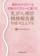 乳がん検診精検報告書作成マニュアル