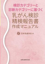 乳がん検診精検報告書作成マニュアル 検診カテゴリーと診断カテゴリーに基づく [ 日本乳癌学会 ]