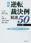 逆転裁決例精選50(Part 3)