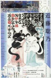 ユリイカ(3 2021(第53巻第3号)) 詩と批評 特集:近藤聡乃