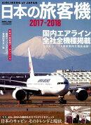 日本の旅客機(2017-2018)