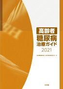 高齢者糖尿病治療ガイド2021