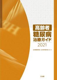 高齢者糖尿病治療ガイド2021 [ 日本糖尿病学会・日本老年医学会 ]
