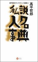 高平哲郎スラップスティック選集(別巻)