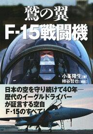 鷲の翼 F-15戦闘機 [ 小峯 隆生 ]