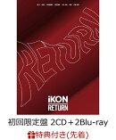 【先着特典】RETURN (初回限定盤 2CD+2Blu-ray+PHOTOBOOK) (A4クリアファイル付き)
