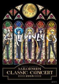美少女戦士セーラームーン Classic Concert 2018 [ (V.A.) ]