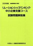 リレーションシップバンキング・中小企業支援コース試験問題解説集(2009年度版)