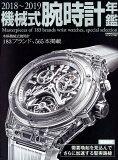 機械式腕時計年鑑(2018-2019) 本格機械式腕時計183ブランド、565本掲載 (CARTOPMOOK)