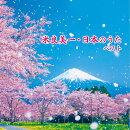 BEST SELECT LIBRARY 決定版::米良美一・日本のうた ベスト