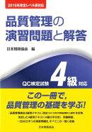 品質管理の演習問題と解答第3版