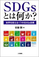 SDGsとは何か?
