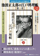 【謝恩価格本】池波正太郎の江戸料理帳第一章Vol.2