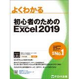 よくわかる初心者のためのMicrosoft Excel 2019