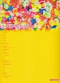 J-POPサウンズ CD+楽譜集 保存版 (ワンランク上のピアノ・ソロ)