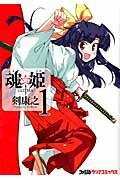 魂☆姫ULTIMA(#1)