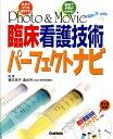 Photo & movie臨床看護技術パーフェクトナビ [ 猪又克子 ]