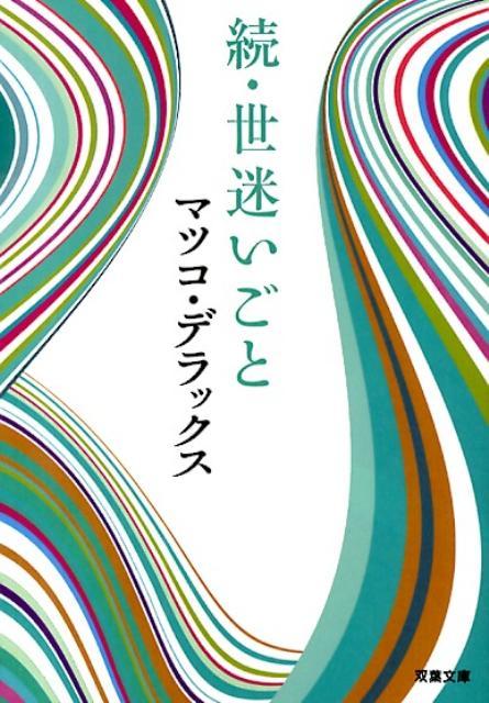 世迷いごと(続) (双葉文庫) [ マツコ・デラックス ]