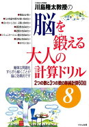 川島隆太教授の脳を鍛える大人の計算ドリル8