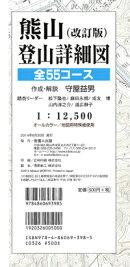 熊山登山詳細図全55コース改訂版