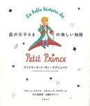 【謝恩価格本】星の王子さまの美しい物語
