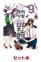 月刊少女野崎くん 1-9巻セット【特典:透明ブックカバー巻数分付き】