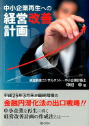 【謝恩価格本】中小企業再生への経営改善計画