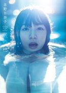 乃木坂46 北野日奈子 1st写真集『空気の色』