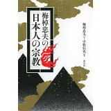 梅棹忠夫の「日本人の宗教」