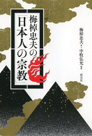 梅棹忠夫の「日本人の宗教」 [ 梅棹忠夫 ]