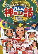 日本の神様のお話(上)