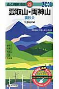 雲取山・両神山(2011年版)