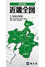 近畿全図2版 (地方図)