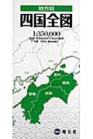 四国全図2版 (地方図)