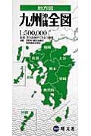 九州沖縄全図2版 (地方図)
