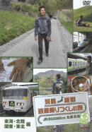 列島縦断 鉄道乗りつくしの旅 JR20000km全線走破 春編 3::東海・北陸・関東・東北編