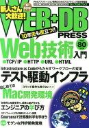 WEB+DB PRESS(vol.80)