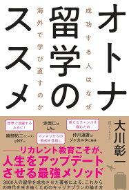 オトナ留学のススメ [ 大川彰一 ]