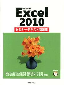 Microsoft Excel 2010セミナーテキスト問題集 [ BAL.com ]