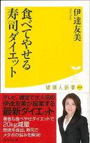 【バーゲン本】食べてやせる寿司ダイエットー健康人新書