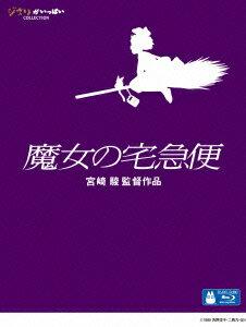 魔女の宅急便【Blu-ray】 [ 高山みなみ ]