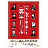 大人のための漢字ドリル