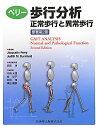 ペリー歩行分析原著第2版 正常歩行と異常歩行 [ ジャクリーン・ペリー ]