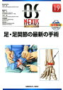 足・足関節の最新の手術 電子版付き (OS NEXUS) [ 中村茂(医師) ]