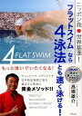 「フラットスイム」なら4泳法とも速く泳げる! [ 高橋雄介 ]