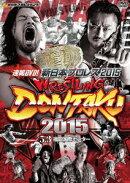 速報DVD!新日本プロレス2015 レスリングどんたく 2015 5.3福岡国際センター
