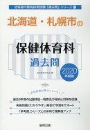 北海道・札幌市の保健体育科過去問(2020年度版)