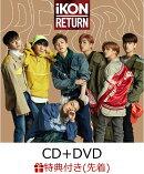 【先着特典】RETURN (CD+DVD) (A4クリアファイル付き)