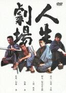 あの頃映画 松竹DVDコレクション 人生劇場