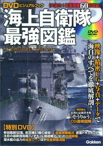 海上自衛隊最強図鑑 (DVDビジュアルブック) [ 嶋田康宏 ]